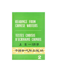 READINGS FROM CHINESE WRITERS - CLASSICAL, VOL. 2,