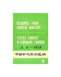 READINGS FROM CHINESE WRITERS - CLASSICAL, VOL. 1,